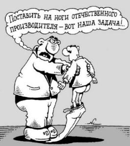 ИП карикатура