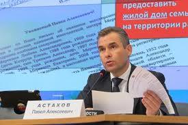 Пресс-конференция Астахова