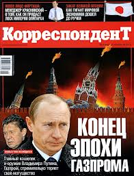 газпром теряет своё могущество