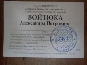 Удостоверение агитаторов Войтюка