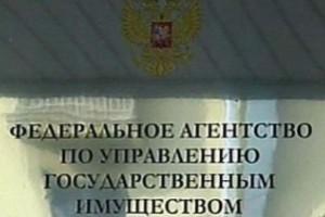 Росимущество. Счетная палата недосчиталась казенного имущества на 2,2 трлн рублей