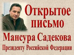 Мансур Садеков написал открытое письмо президенту Путину