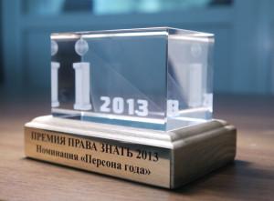 Лауреаты Премии и Антипремии Права Знать - 2013