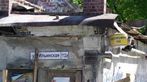Сносу - нет. Тема дня на Горький ТВ - снос дома по улице Ильинская 112