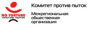 «Комитет против пыток» поплатился за информирование граждан и власти