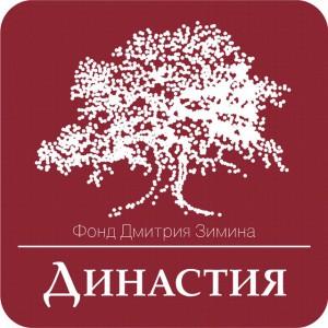 Фонд Династия