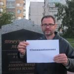 #ПивовароваОправдать, #ПивоваровНевиновен, Владимир Жилкин