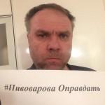 #ПивовароваОправдать, #ПивоваровНевиновен, Дмитрий Паньков