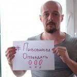 #ПивовароваОправдать, #ПивоваровНевиновен, Павел Кулдыков