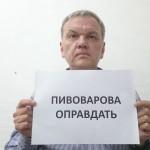 #ПивовароваОправдать, #ПивоваровНевиновен, Сергей Соколов