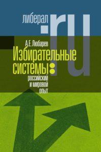 a-lyubarev-issledovaniya-izbiratelnyx-sistem-rossijskij-i-mirovoj-opyt
